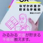 【読書ログ】毎日〇×チェックするだけ!なぜかお金が貯まる手帳術|野呂エイシロウ を読んで、お金持ちになれるのか試してみたい!
