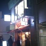 食べログベストラーメン2012第9位「多賀野」へ行ってきた【麺'z】