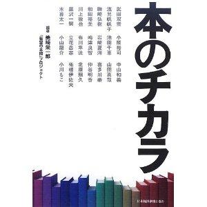 本のチカラ
