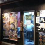 【江東区亀戸】麺絆や519というラーメン屋さん。ボリュームも味もサイコー!店名読めます?