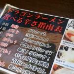 麺屋めんりゅうという家系らーめん【横浜市泉区】