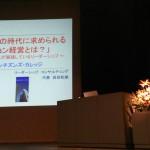 ミッション経営といえば、この人!岩田松雄さんの講演会を聞いてきた@内幸町ホール