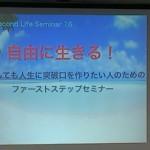 ついに、念願のNo Second Lifeセミナー16「自由に生きる!どうしても人生に突破口を作りたい人のためのファーストステップセミナー」に初めて参加したぞ!【#nsl16】