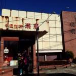 秩父で見つけた。中華料理屋珉珉(みんみん)で食べた奇跡の餃子