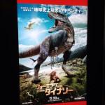 ウォーキングwithダイナソー|7000千万年前にこの地球上に繁栄していた恐竜という古代ロマンに夢を馳せた【映画ログ】@109シネマズ湘南