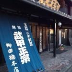 埼玉県秩父市の売れ筋日本酒2代勢力の一つ極上酒「武甲正宗」の醸造元へ直接買いに行くのがおすすめな理由。
