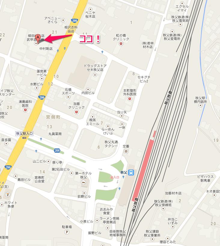武甲正宗@地図