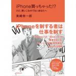 iPhone買っちゃった!? けど、使いこなせてないあなたへ|美崎栄一郎|を読んで僕はやっぱりiPhoneにして良かったんだと思いふける【読書ログ】