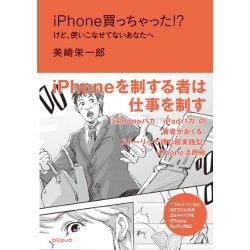 iPhone買っちゃった! けど、使いこなせてないあなたへ