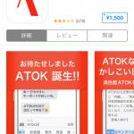 ATOK for ios をインストールしてから1ヶ月経って使ってみて分かる悩ましいとこレビューをしてみました