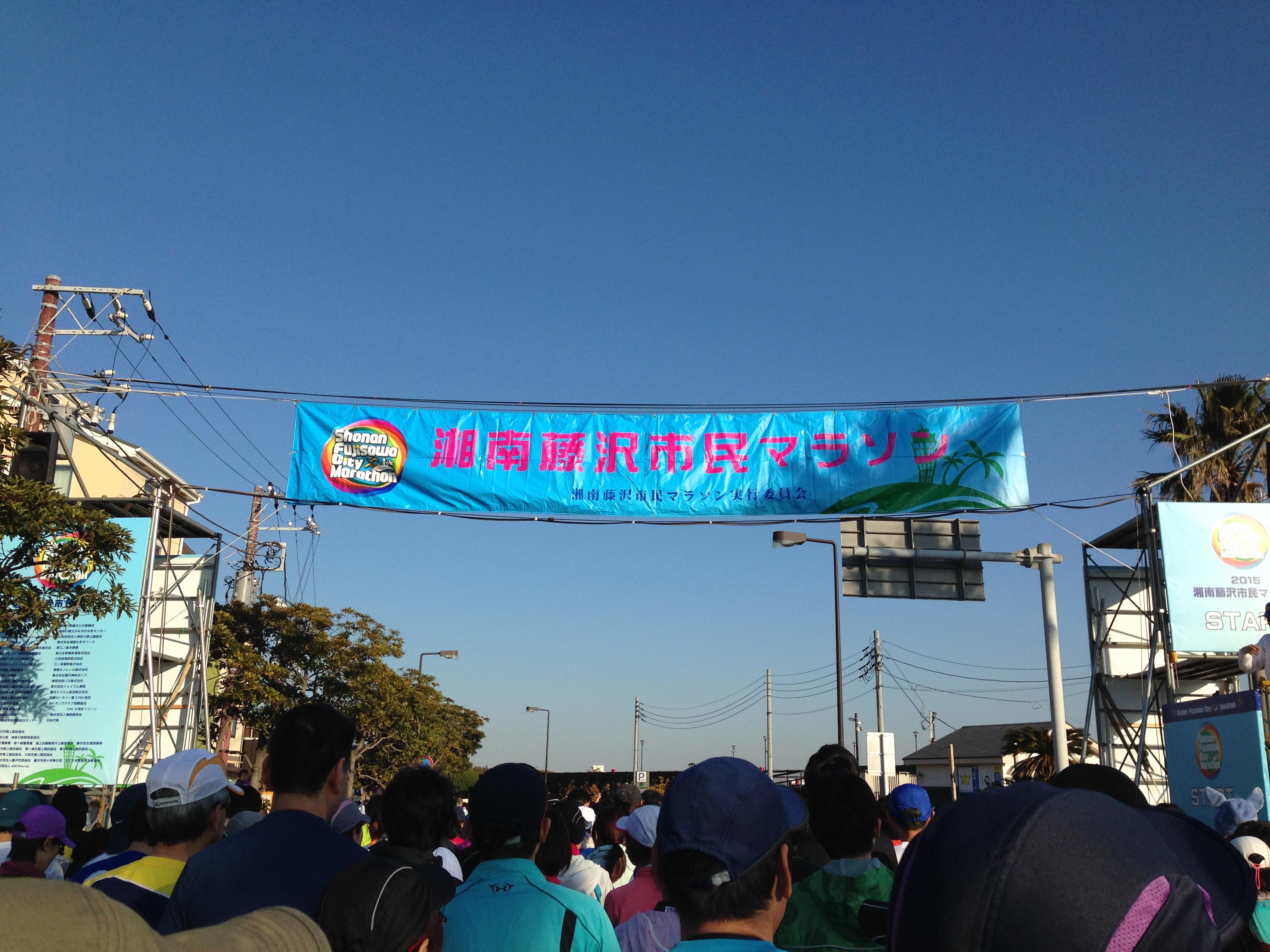 藤沢市民マラソン