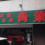 中国名菜「青葉」って中華屋さんへ行ってきたけど・・・きっと誰も知らないよね?地元じゃ有名なんですよ【食レポ-藤沢市】