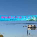 今年の藤沢市民マラソン2016は親子ランに参加してみた編