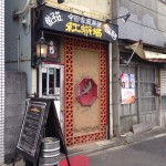 香辛料がすごい中華料理『紅蜥蜴(べにとかげ)へ家族4人で行ってきた。【桜新町】』